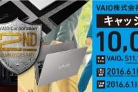 この夏2カ月限定!VAIO株式会社設立2周年記念のキャッシュバックキャンペーン