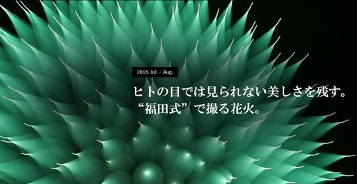 福田式撮影術