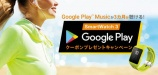 SmartWatch3を購入するとGooglePlayクーポン3,000円分が必ずもらえる!