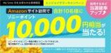 AMAZONサイトを訪問して、1万円相当のソニーポイントを当てよう!