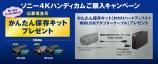 4Kハンディカムご購入キャンペーンが本日からスタート!