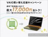 最大17,000円おトク!VAIO 買い替え応援キャンペーン