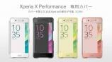 Xperia スマートフォン専用カバーのご紹介
