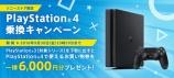 PS3からPS4に乗り換えキャンペーン実施中!