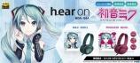 h.ear on MDR-100A 初音ミクモデルが数量限定で2016年9月12日販売開始予定!