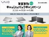 VAIO 年末年始選べるキャッシュバックキャンペーン!一か八かで10万円ゲット!
