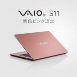 VAIO S11に新色ピンクが登場!