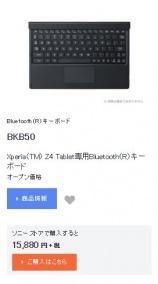 Bluetoothキーボード BKB50 が絶賛販売中!?