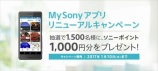 My Sonyアプリ リニューアルキャンペーン実施中