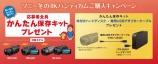 ソニー冬の4Kハンディカムご購入キャンペーンが始まります!