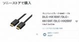4K HDR映像に対応したプレミアムハイグレードHDMIケーブルが品薄です。