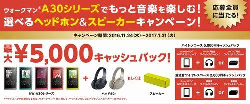 ヘッドホン&スピーカー最大5000円キャッシュバックキャンペーン