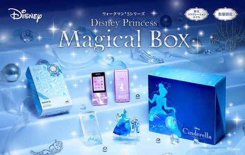 ウォークマンSシリーズDisneyPrincess MagicalBox
