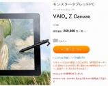 VAIO Z Canvas、VAIO C15 Win 7、VAIO Pro 13 | mk2販売終了・・・