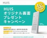 HUISオリジナル画面プレゼントキャンペーン