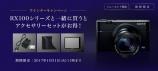 RX100シリーズと一緒に買うとアクセサリーセットがお得になるウインターキャンペーン始まりました