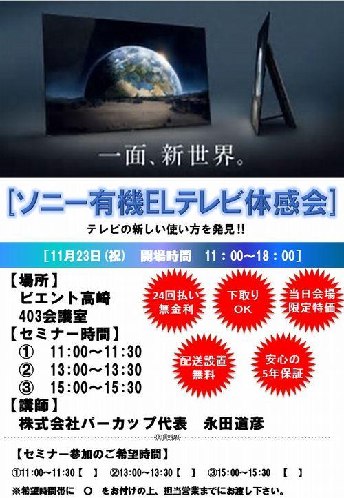 ソニー有機ELテレビ体験会 @ ビエント高崎 403会議室 | 高崎市 | 群馬県 | 日本