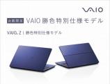 VAIO Z、VAIO S13に『勝色』特別仕様が数量限定で登場!