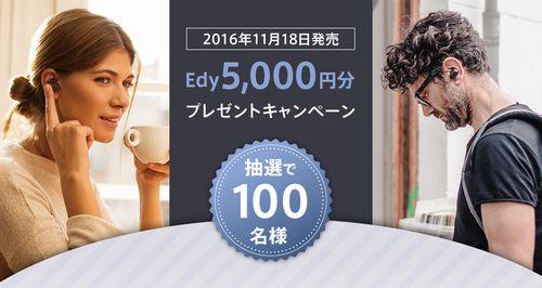 Xperia Ear キャンペーン