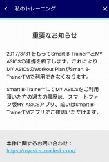 Smart B-TrainerとMY ASICSの連携が終了・・