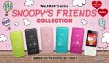 ソニーストア限定コラボモデル ウォークマンSシリーズ SNOOPY'S FRIENDS COLLECTION