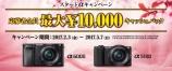 スタートαキャンペーン!対象商品購入で応募者全員に最大1万円のキャッシュバック