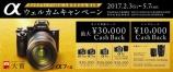 カメラグランプリ2016大賞受賞記念第II弾 αウェルカムキャンペーン 始まります!
