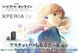 Xperia Ear XEA10とソードアート・オンラインのコラボが決定!