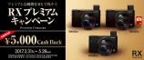 応募者全員に5,000円キャッシュバック!RXプレミアムキャンペーンが始まります。