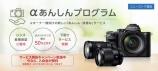 新サービス 『αあんしんプログラム』オープニングキャンペーンで今なら入会金が0円です!