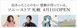 4月1日 ソニー直営店舗ソニーストア 札幌がオープンします!
