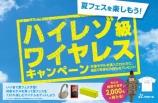 """夏フェスを楽しもう!ソニー""""ハイレゾ級ワイヤレス""""キャンペーン始まります!"""
