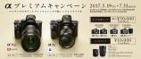 カメラまたはレンズ購入で最大3万円キャッシュバックキャンペーンが始まります。
