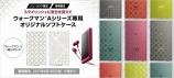ウォークマンAシリーズ専用オリジナルソフトケース ウォークマンとセットでお得に!