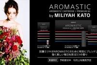 加藤ミリヤが特別にブレンドした強く美しい毎日を彩る5つの香り『AROMASTIC』数量限定で発売!