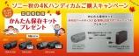 4Kハンディカムを購入すると外付けハードディスク&ケーブルがもらえる!