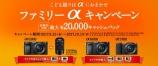 ファミリーαキャンペーン 応募者全員に最大で¥20,000キャッシュバック!