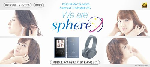 """""""We are SPHERE"""""""