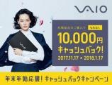 VAIO年末年始応援キャンペーンで1万円キャッシュバック