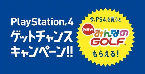 PS4 ゲットチャンスキャンペーン
