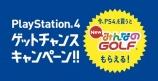「PlayStation4 ゲットチャンスキャンペーン」実施中です!
