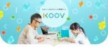 ロボット・プログラミング学習キットKOOVの小学生モニター募集!