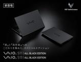 VAIO S11、VAIO S13に第8世代4コアモデル追加!