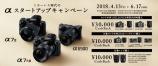 αスタートアップキャンペーンで最大3万円キャッシュバック!