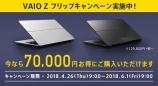 VAIO Z フリップモデルが70,000円のプライスオフ!
