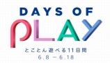 数量限定のおトクな商品が登場!スペシャルセール「Days of Play」キャンペーンを実施!