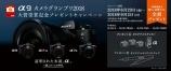 フルサイズ一眼カメラ『α9』 カメラグランプリ大賞受賞記念キャンペーン実施中です。