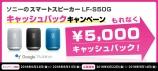 スマートスピーカー LF-S50G キャッシュバックキャンペーンが始まりました!