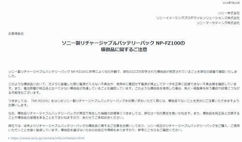 NP-FZ100 模倣品に関するご注意