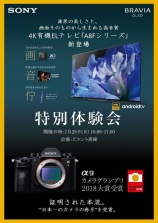 4Kテレビと一眼カメラの体験会を開催します!